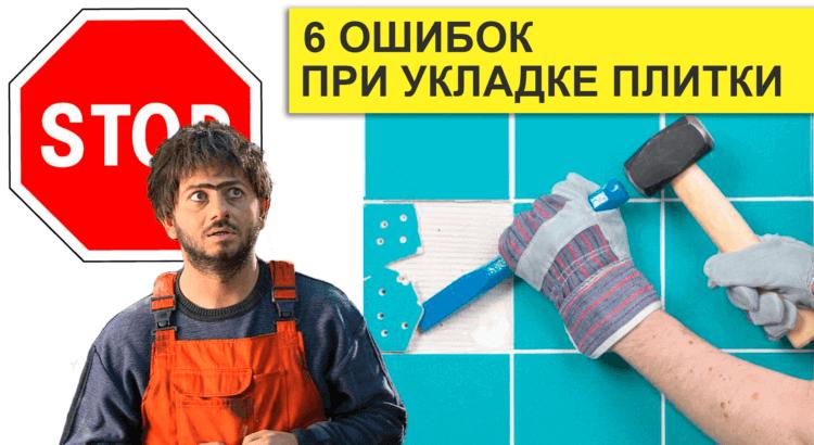 ошибки при укладке плитки