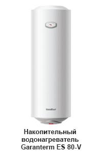 Накопительный водонагреватель Garanterm ES 80-V