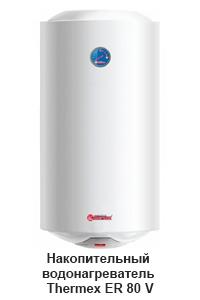 Накопительный водонагреватель Thermex ER 80 V